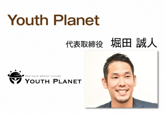 Youth Planet